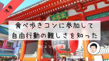 感想・レポ|浅草の食べ歩き街コンで自由行動の難しさを知った