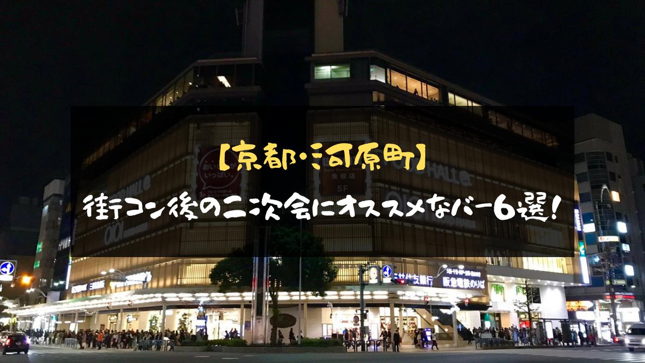 京都・河原町|街コン後の二次会にオススメなバー6選!
