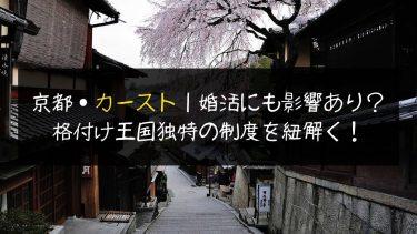 京都・カースト|格付け王国独特の制度を紐解く!