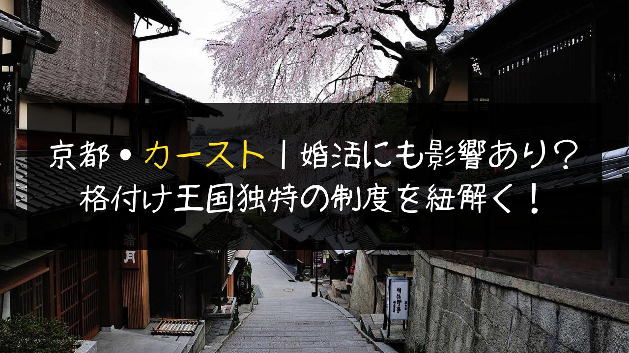京都・カースト|婚活にも影響あり?格付け王国独特の制度を紐解く!