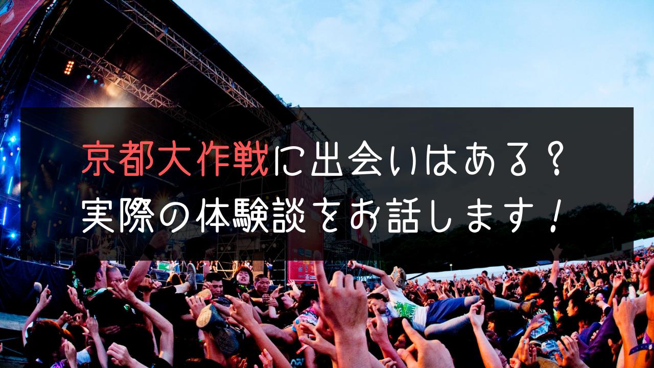 京都大作戦に出会いはある?実際の体験談をお話します!