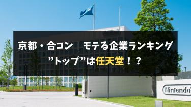 京都・合コン モテる企業ランキング・トップ5!トップは任天堂!?