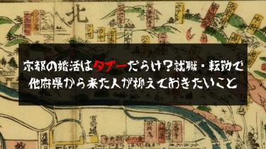 京都の婚活はタブーだらけ?就職・転勤で他府県から来た人が抑えておきたいこと