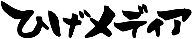 ひげメディア